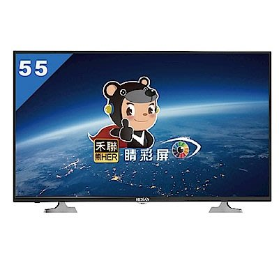 HERAN禾聯 55吋 FHD液晶電視  HD-55DF5