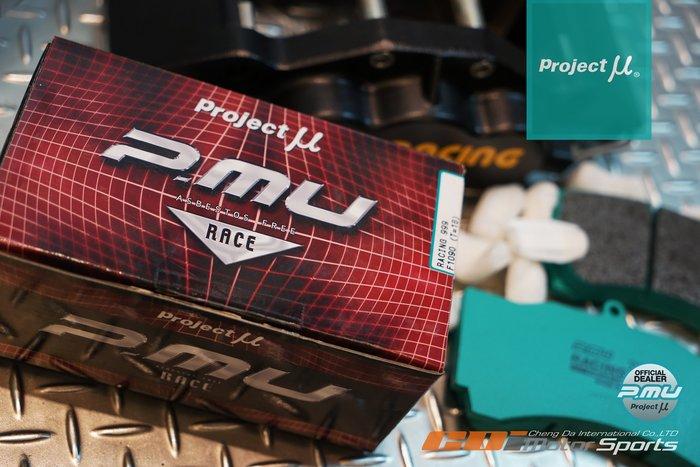 日本知名品牌 PMU project-mu RACING999 競技版 賽車版來令片 對應卡鉗規格歡迎詢問 / 制動改