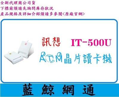 【藍鯨】全新@訊想 InfoThink ATM晶片讀卡機 IT-500U