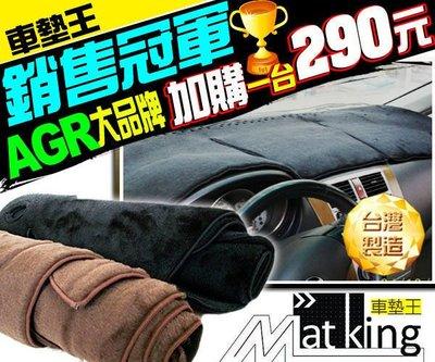 【車墊王】100%台灣製造『AGR優質頂級絨毛避光墊』YARIS.LANCER.FORTIS.CAMRY.VIOS一般款