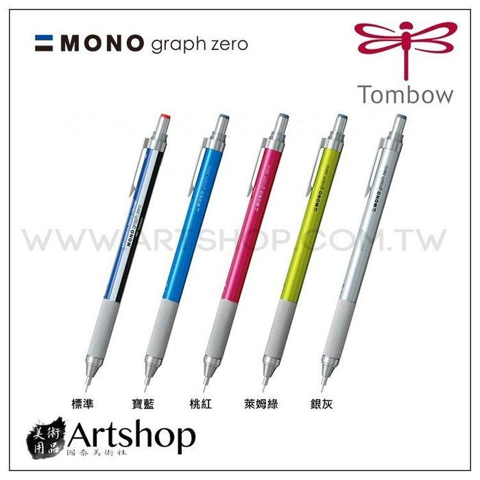 【Artshop美術用品】日本 TOMBOW 蜻蜓 MONO Graph zero 低重心自動鉛筆 (0.5mm) 5色