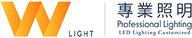 W照明┃專售LED產品
