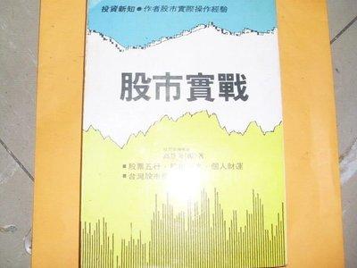 憶難忘書室☆民國77年武陵出版社出版高景炎著---股票實戰共1本