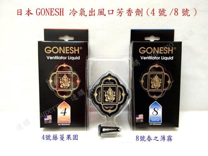 K-15-2【特價150元/罐】日本GONESH 冷氣出風口芳香劑/夾式芳香劑/車用芳香劑(4號/8號)