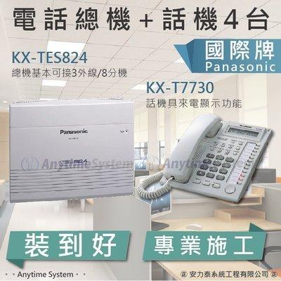 安力泰系統~Panasonic國際牌電話總機KX-TES824+KX-T7730話機4台(可8外線24分機)+專業施工~