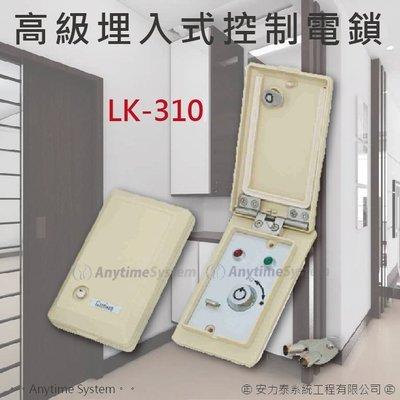 安力泰系統~LK-310 高級埋入式控制電鎖→直購$800元☆保全.防盜.監視