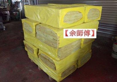 防火 隔音 抗UV 隔熱 岩棉 保溫棉 60K 吸音棉 輕隔間 輕鋼架 木架構隔間 整包出售(6片)