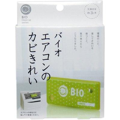 現貨 ◎日本直送◎ Bio 微生物科技 冷氣專用 長效防霉除臭貼片 居家必備!日本製原裝