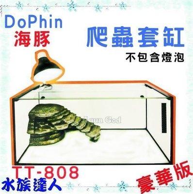 推薦【水族達人】【爬蟲缸】海豚Dolp...