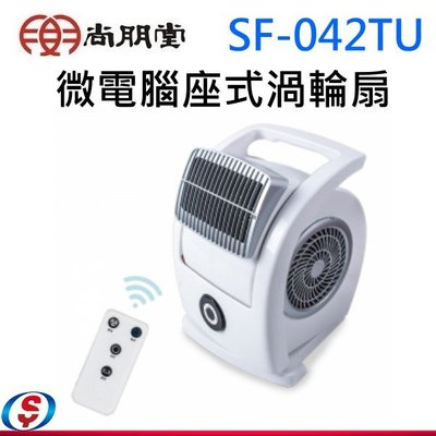 (新莊信源) 尚朋堂 微電腦座式渦輪扇 SF-042TU / SF042TU