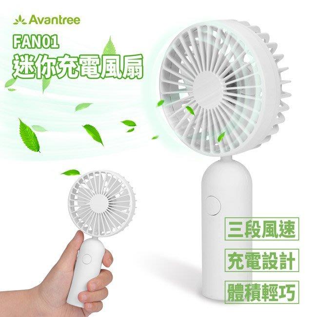 Avantree 三段變速充電式兩用迷你小風扇(FAN01)