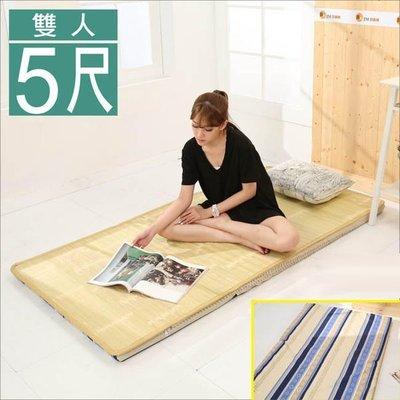 露營/草蓆/涼蓆/竹蓆 【居家大師】冬夏兩用高密度大青三折雙人床墊5x6尺 型號:BE004-5
