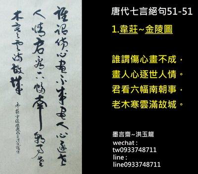 *墨言齋*0305 洪玉龍墨寶原作 隨喜價 卷軸 掛軸 1-14/51