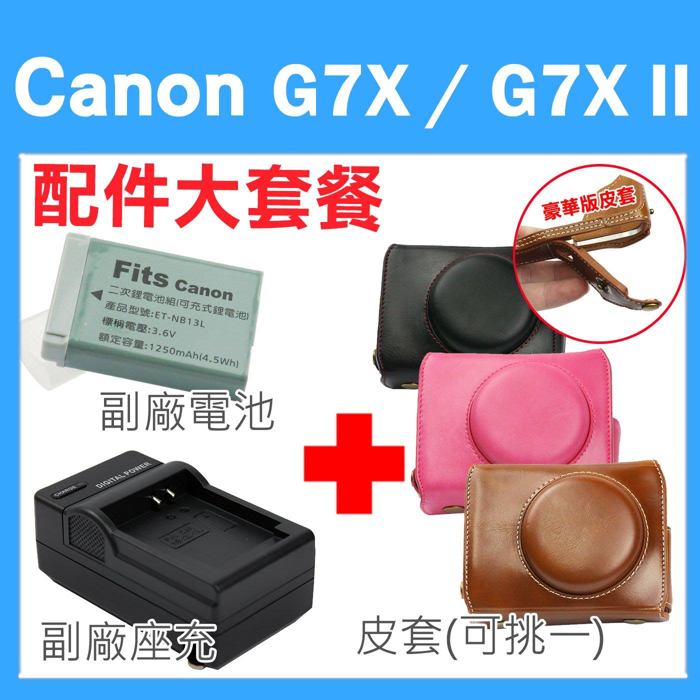Canon PowerShot G7X / G7X Mark II 配件套餐 副廠 充電器 電池 坐充 復古皮套 皮套