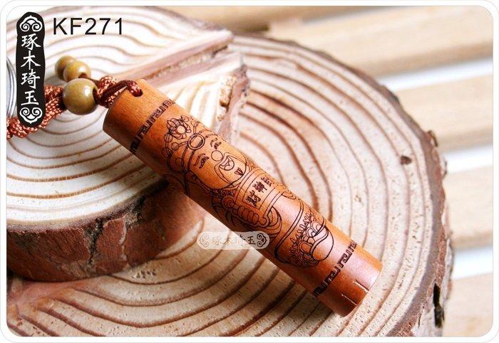 【琢木琦玉】KF271 棗木 財神爺 福到運到 圓形印章 鑰匙圈 (買2送1) *祈福木製選物