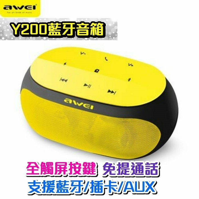 【中和板橋可自取】【Awei用維Y200藍牙音箱】全觸屏按鍵 全頻揚聲器 立體聲雙聲道 低音炮 一鍵接聽 免提通話