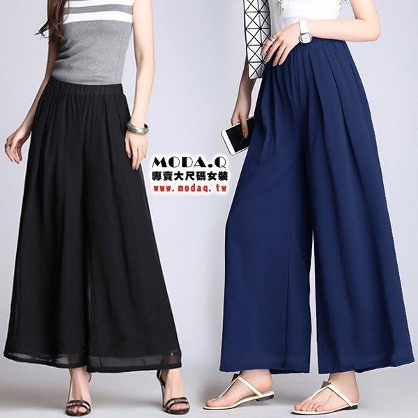 *MoDa.Q中大尺碼*【Y782】氣質系高腰雪紡造型寬版長褲