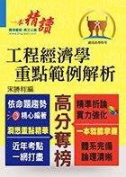【鼎文公職國考購書館㊣】高普特考/地方特考-工程經濟學重點範例解析-T5A121
