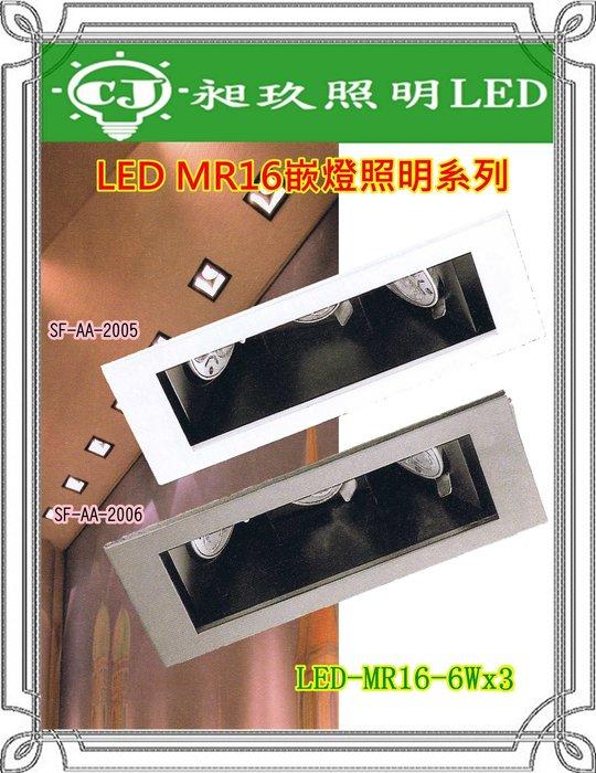 【昶玖照明LED】LED崁燈 MR16 6Wx3 櫥櫃燈天花燈商業空間 附變壓器 黃光/白光 SF-AA-2005.06