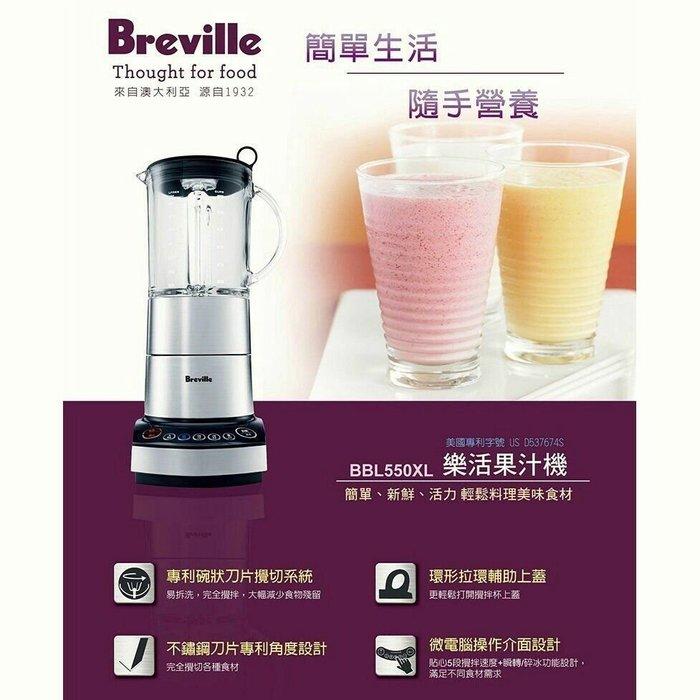 Breville 鉑富 1.5公升樂活果汁機 BBL550XL