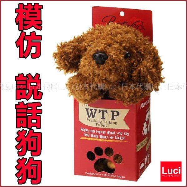 日本 WTP 說話狗狗 迴聲玩偶 仿聲布偶 鳴聲寵物狗 模仿狗 高約22公分 LUCI日本代購