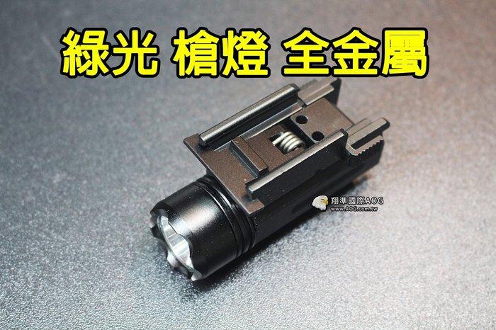 【翔準軍品AOG】【綠光 槍燈】全金屬 手槍 長槍 寬軌魚骨可裝 亮 B03020HA