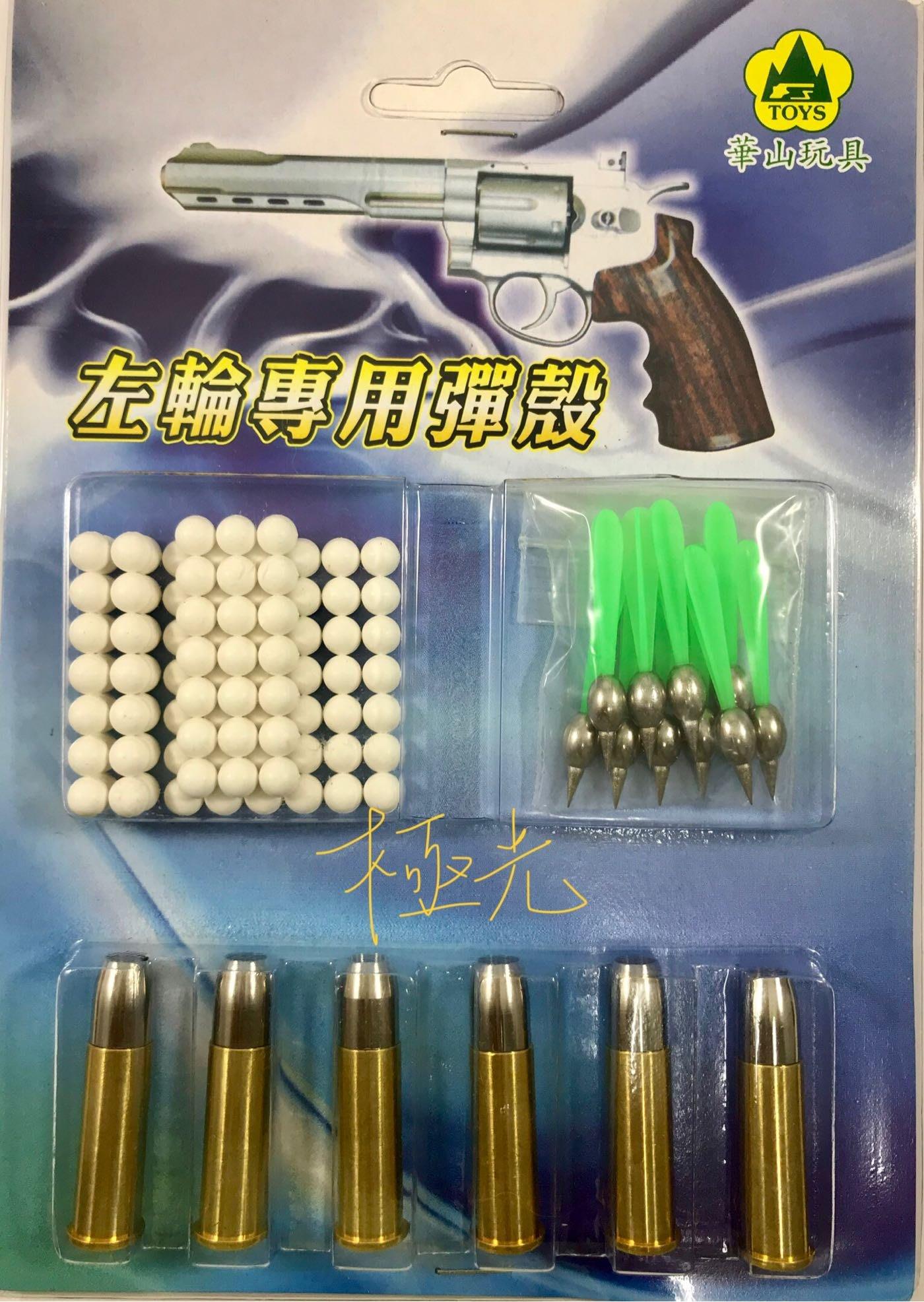 [極光小舖] 左輪彈殼 散彈彈殼(瓦斯槍CO2槍2.5吋4吋6吋8吋彈匣 華山 WG FS KWC AB彈飛鏢彈