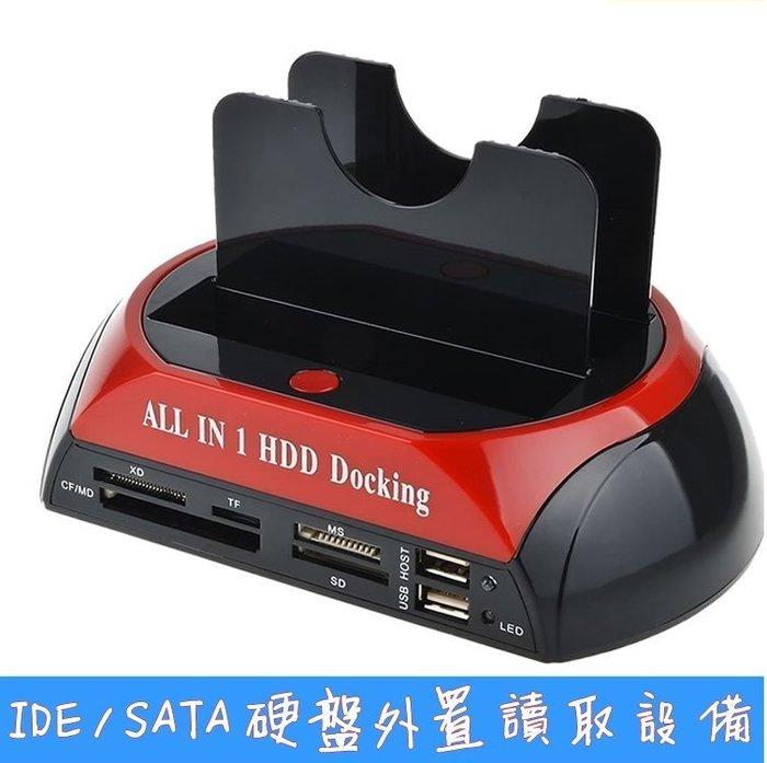 移動式SATA硬碟讀取盒子 外置兩位通用底座 2.5接口或3.5寸IDE