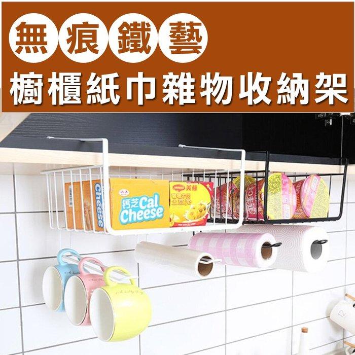 紙巾架 廚櫃掛架保鮮膜架廚房置物架櫥櫃下掛式紙巾架 鐵藝櫥櫃紙巾雜物 2色 NC17080