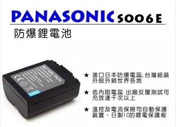 國際 Panasonic S006 BMA7 日製電芯 副廠鋰電池 【半年保固】FZ38 FZ35