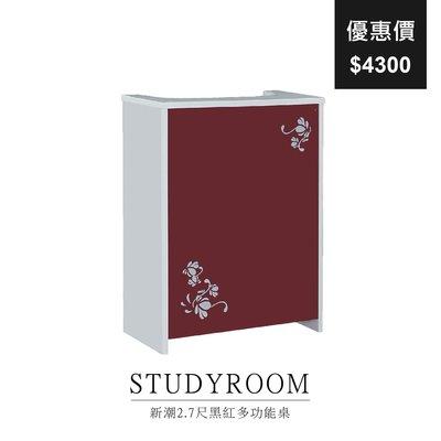 【祐成傢俱】新潮2.7尺黑紅多功能桌