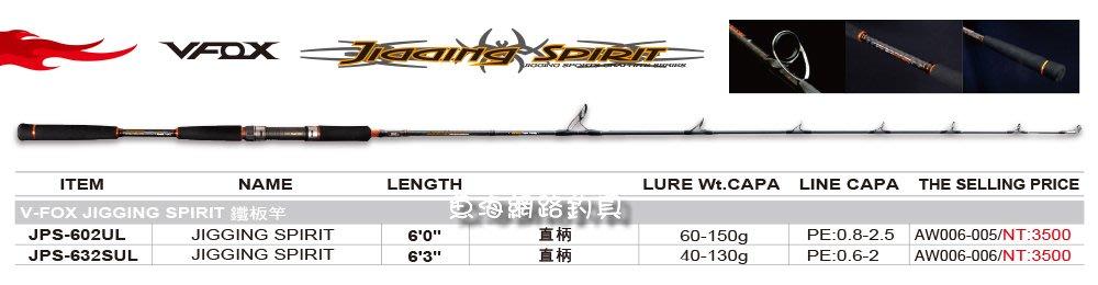 魚海網路釣具   V-FOX JIGGING SPIRIT JPS系列 直柄 鐵板竿 602L/632SUL