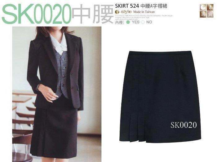 【SK0020】 ☆ O-style ☆大尺碼:腰34-45 中腰 OL -萊卡彈性百褶A字裙 -MIT