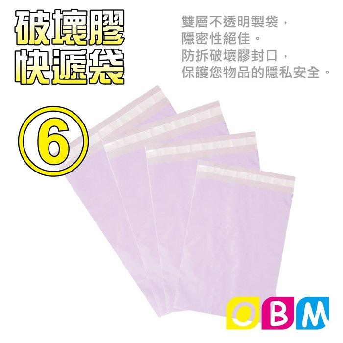 OBM包材館-快遞袋 / 破壞袋 / 信封袋 / 文件袋 / 便利袋 6號袋 甜芋新色 ❤(◕‿◕✿)