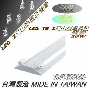 【就是這個光】LED 2尺山型燈具組☆雙管☆20W(2呎山型燈座1組+2呎燈管2隻)