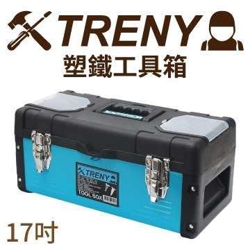 【TRENY直營】TRENY塑鐵工具箱...