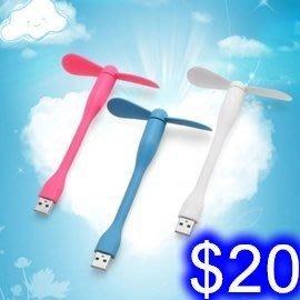 USB迷你小風扇 小電扇 夏季手持風扇 電腦風扇 隨身風扇 可任意彎曲 筆記型電腦風扇