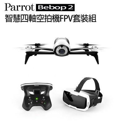 【Live168市集】Parrot Bebop2專業首選智慧四軸空拍機FPV套裝組