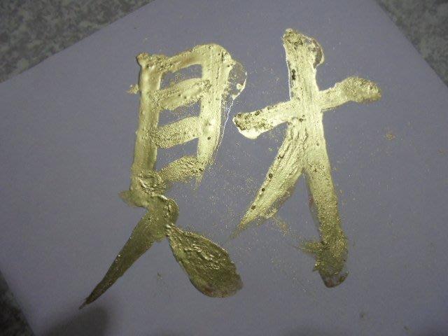 約 97~98% 純金 非999純金 金泥 金粉 純金消粉 黃金粉末 金漆金色 顏料