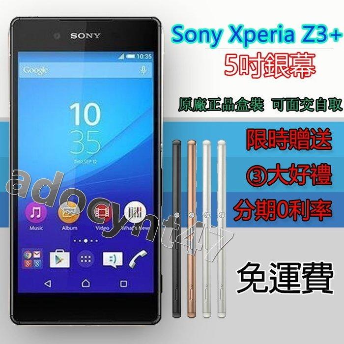 免運+送行動電源+鋼化膜+保護套 Sony Xperia Z3+ Z4 4G LTE/八核/2070萬/32G/5.2吋