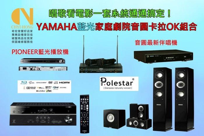 代客規劃YAMAHA家庭劇院音響工程設備規劃PIONEER家庭劇院音響多房系統歡迎來店參觀試聽