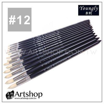 【Artshop美術用品】永利 Y102 豬鬃毛油畫筆(圓) #12