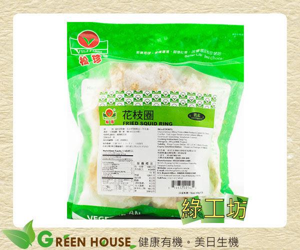 [綠工坊]  奶蛋素 花枝圈     世界第一養生素食品牌 松珍
