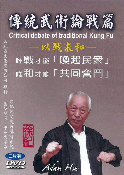 徐紀師傅 傳統武術DVD~含郵: 傳統武術論戰篇~以戰求和_3片裝