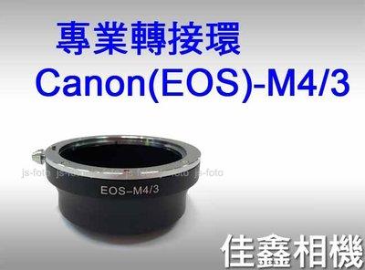 @佳鑫相機@(全新品)專業轉接環 EOS-M4/3 for Canon EF鏡頭(無光圈環)轉接 Micro4/3機身