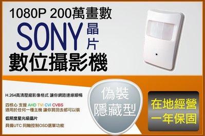 偽裝 紅外線感應器 攝影機 AHD 1080P 低照度 星光級 SONY 291 晶片 台中監視器專賣店家