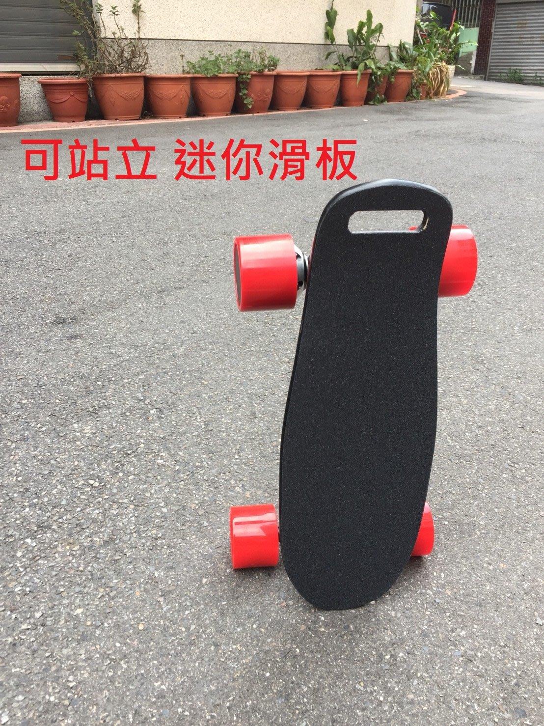 迷你電動滑板 可站立 比ELOS還小巧 可放進背包 書包 MONKEY GO 電動滑板專賣 & 維修