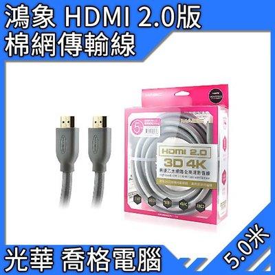 喬格電腦 鴻象 2.0版 HDMI傳輸...
