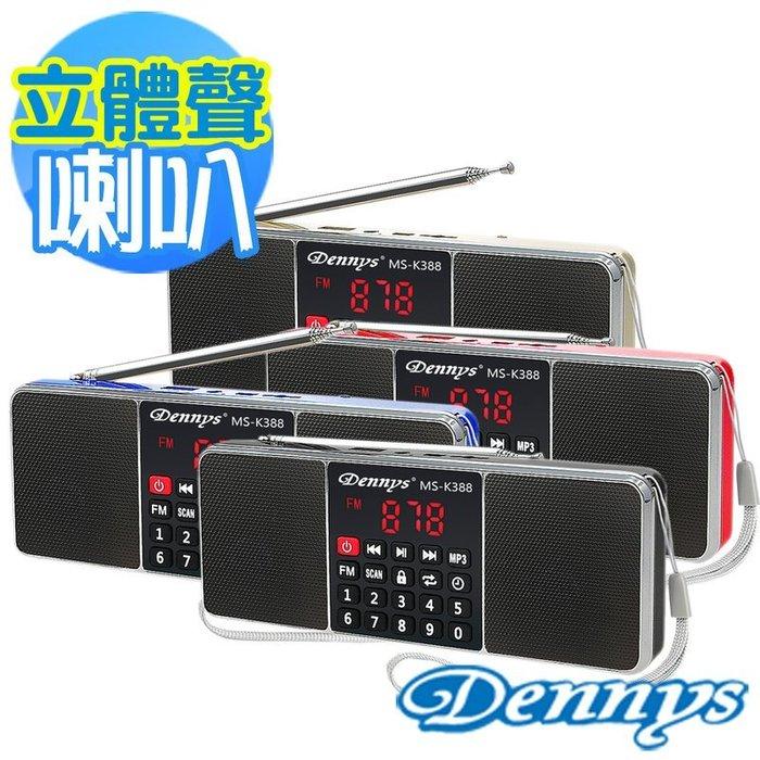 【划算的店】公司貨~USB/SD/FM/MP3立體聲插卡喇叭(MS-K388) /收音機/露營好用