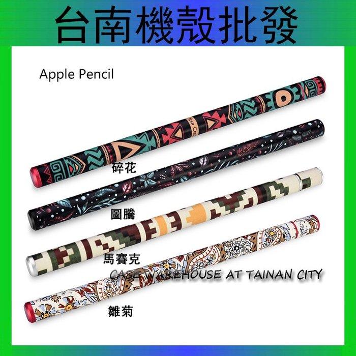Apple Pencil 印花 筆筒 筆套 蘋果筆 防丟 筆袋 iPad Pro配件 蘋果手寫筆 保護盒 保護套